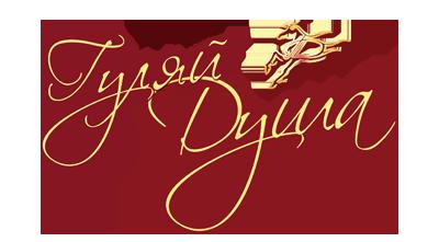 Гуляй Душа Logo
